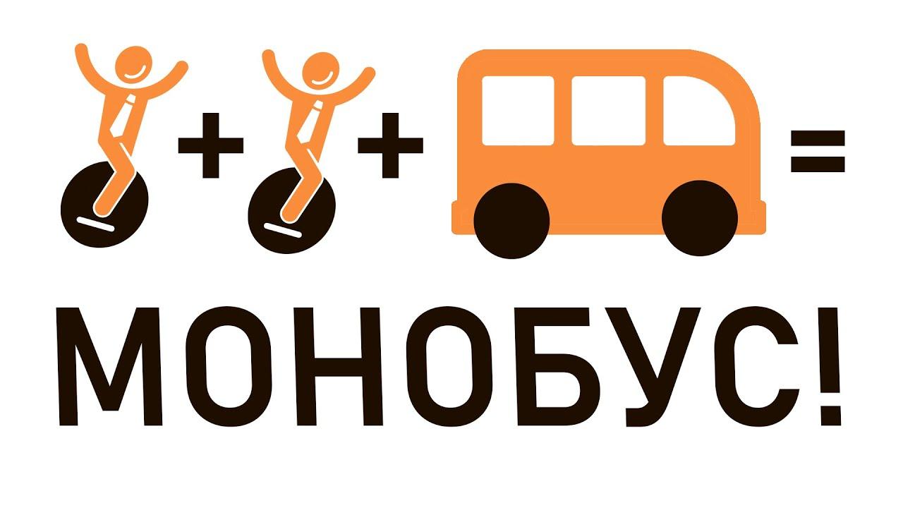 Моноколесо-автобус — монобус
