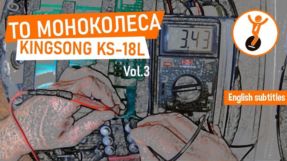 Техническое обслуживание моноколеса kingsong ks 18L