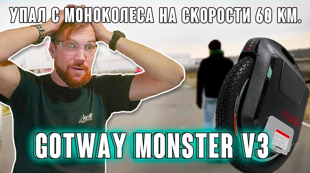 Разбираем GotWay Monster V3 и смотрим последствия падения