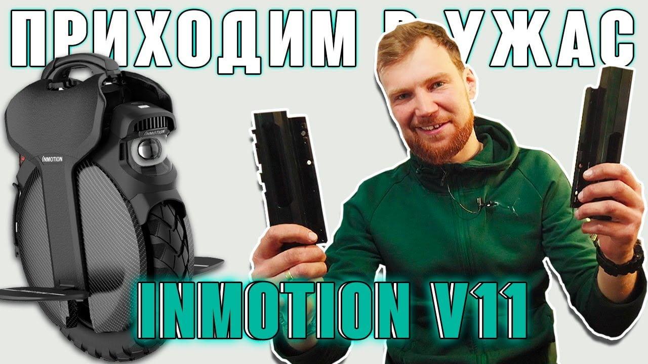Ремонт Inmotion v11 с побегом 700км