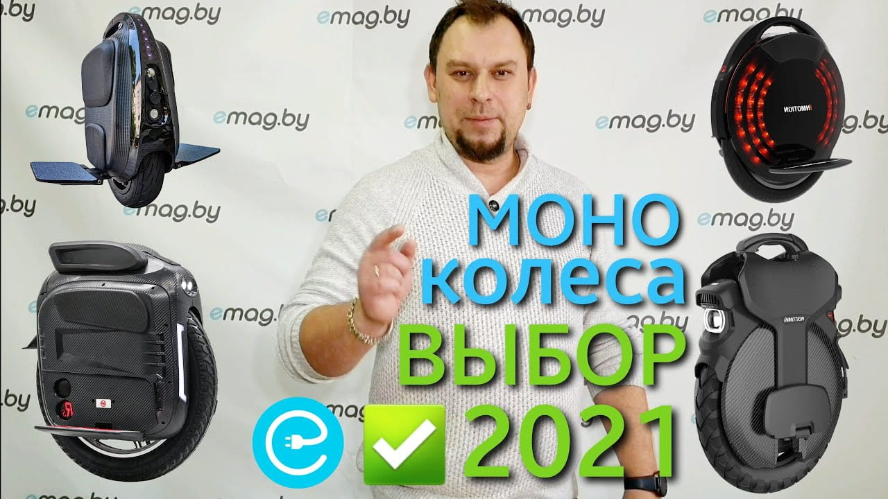 Выбор моноколеса в 2021 году