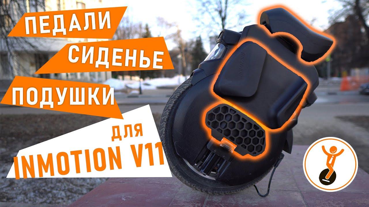 Аксессуары для моноколеса Inmotion V11
