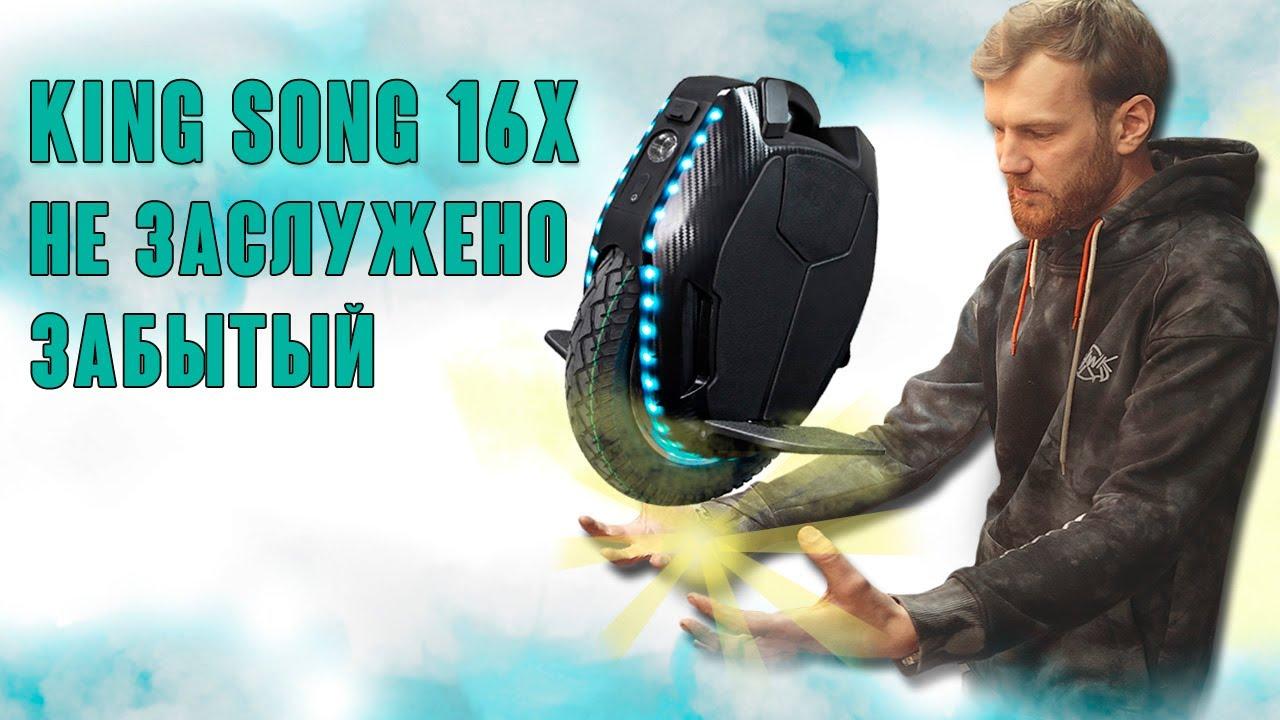 Kingsong 16x Гидроизоляция моноколеса