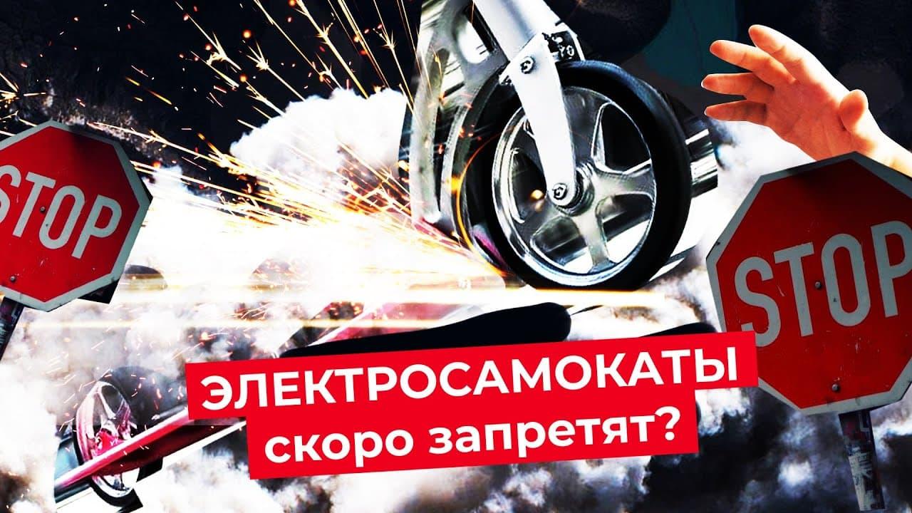 Электросамокат — главный виновник ДТП в России? Как сдержать запреты и сделать город безопаснее